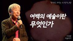[한국인, 우리는 누구인가] 여백의 예술이란 무엇인가 (이우환 미술작가)