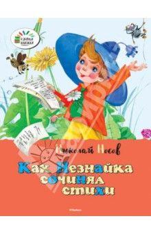 Николай Носов - Как Незнайка сочинял стихи обложка книги