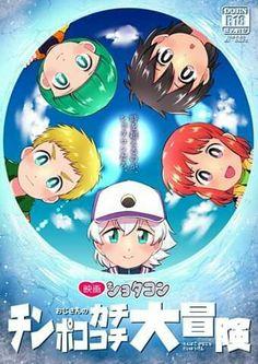 Best Friend Songs, Best Friends, Doraemon Cartoon, Cute Cartoon Drawings, Anime Ships, Pokemon, Geek Stuff, Disney, Illustration