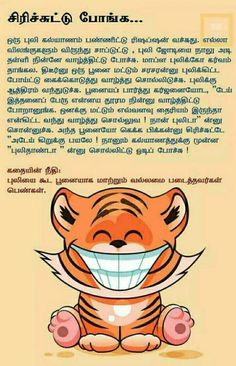 Good Thoughts Quotes, Good Life Quotes, Good Morning Messages, Good Morning Quotes, Tamil Motivational Quotes, Inspirational Quotes, Short Funny Stories, Tamil Jokes, Comedy Stories