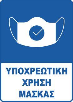 υποχρεωτικη χρηση μασκας ταμπελα - Αναζήτηση Google Moscow, Decor Ideas, Events, Pop, Google, Popular, Pop Music