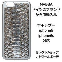 mabba マッバ ドイツ 凹凸ある かっこいい レザー iPhone 6 6s Case The Snake silber Funkel aus echtem Leder 本革 アイフォン シックス ケース 海外 ブランド