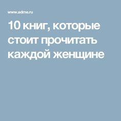 10книг, которые стоит прочитать каждой женщине