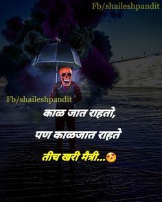 Love Sayri, Swami Samarth, Marathi Status, Marathi Quotes, Dear Diary, Jokes Quotes, Attitude Quotes, Shiva, Sadness