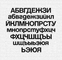 Максим Жуков и Юрий Курбатов. Неавторизованный кирилловский вариант шрифта Гельветика Средний (первоначальное название — Нойе Хаас Гротеск), работы Макса Мидингера и Эдуарда Гофмана. «Хаас», Мюнхенштайн, 1957