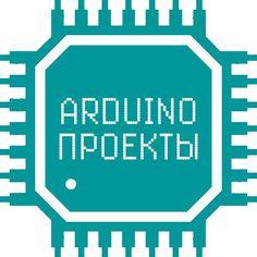 Проекты на arduino, статьи об ардуино, библиотеки arduino, приложения и кного об arduino.