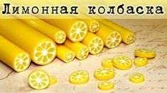 Лимонная, Апельсиновая, Грейпфрутовая нейл-колбаска и колбаска Лайм - всё это ЦИТРУСОВЫЕ колбасы. Делаются они одинаково, смотря какой цвет полимерной глины ...