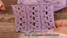 Узор спицами «Полет бабочки», видео   «Flying butterfly» knitting pattern