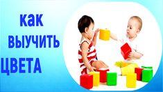 Как выучить цвета с ребенком. Как правильно учить ребенка цветам