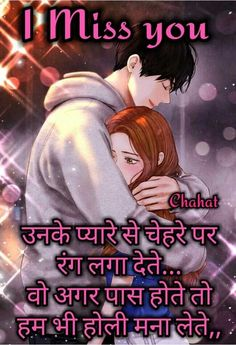Miss U Quotes, Missing You Quotes For Him, Love Quotes, Hindi Shayari Love, Romantic Shayari, Holi Wishes, Heartfelt Quotes, Love Wallpaper, I Missed