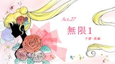 Sailor Moon Crystal Act 27 Infinity 1 - Premonition - Part 2