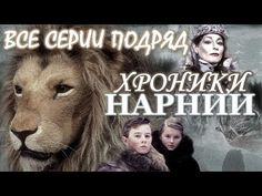 The Chronicles of Narnia (TV series) The Lion Witch and Wardrobe : Chronicles of Narnia Chronicles of Narnia: Prince Caspian The C. Chronicles Of Narnia, Tv Series, Youtube, Music, Movie Posters, Musica, Musik, Film Poster, Popcorn Posters