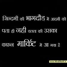 Perfect Image Result For Life Quotes In Hindi
