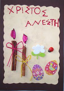 Η Νατα...Λίνα στο Νηπιαγωγείο Clay Crafts, Diy And Crafts, Greek Easter, Easter Crafts For Kids, Kids Corner, Baby Play, Decoration, Origami, Kindergarten