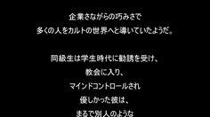 7.ドン・キホーテの哲学 (1993年集団ストーカーグループ)