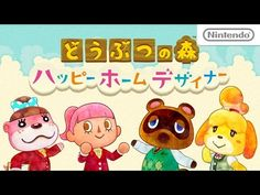 New Animal Crossing: Happy Home Designer introduction video, screenshots, and art (Japanese) - Animal Crossing World