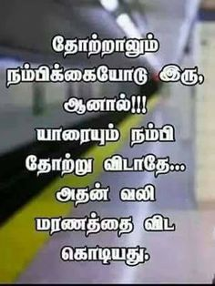 154 Best Tamil Quotes Images Unique Quotes Tamil Love Quotes