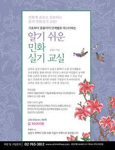 김취정 박사의 민화 읽기 ⑭ 기사회생 정신과 초탈한 마음의 상징, 파초 | 월간민화 Korean Painting, Dragon Tattoo Designs, Korean Art, Linocut Prints, Drawing Techniques, Oriental, Delicate, Bullet Journal, Birds