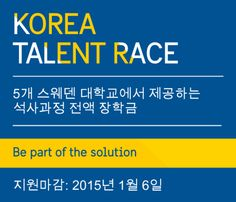 Korea Talent Race: Five Swedish universities hunt for Korean talents