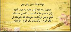 سخن اهل دل: مولانا جلال الدین بلخی رومی