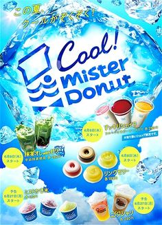 ↑ ミスタードーナツ 夏の新商品 Banner Design, Layout Design, Mister Donuts, Brochure Food, Dm Poster, Japanese Diet, Summer Ice Cream, Food Banner, Asian Snacks
