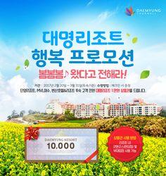 http://www.daemyungtourmall.com/html/customer/special_view.asp?EventID=945