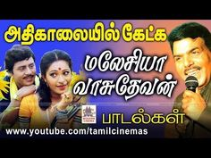 Comedy Video Download, Old Song Download, Audio Songs Free Download, Mp3 Music Downloads, All Time Hit Songs, 80s Songs, Tamil Video Songs, Tamil Songs Lyrics, Film Song