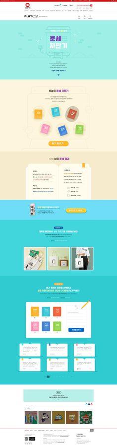 [텐바이텐 Playing] 운세자판기 Web Box, Promotional Design, Event Page, Self Driving, Mobile Design, Sales And Marketing, Box Design, Banner, Layout