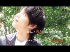 "[Clip] https://www.youtube.com/watch?v=Mhfcq562RgU  Taishi Nakagawa, shooting of TV Guide ""dan"" - men in Fall.  Taishi's talking about his new drama ""Minami-kun no koibito, My little lover"", starts in Nov.2015. [Plot] http://asianwiki.com/Minami_kun_no_Koibito:_My_Little_Lover"
