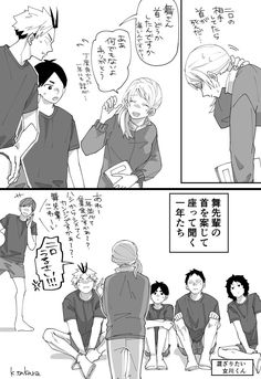 Look at their face.They all love manager-san Daisuga, Kuroken, Bokuaka, Iwaoi, Kagehina, Haikyuu Yaoi, Haikyuu Ships, Happy Tree Friends, Vocaloid