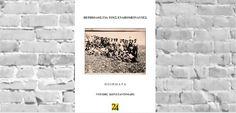 Ντέμης Κωνσταντινίδης: «Περίπολος για τους εναπομείναντες»