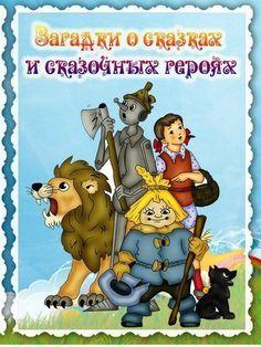 Сказочные загадки для малышей - Поделки с детьми | Деткиподелки