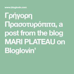 Γρήγορη Πρασοτυρόπιτα, a post from the blog MARI PLATEAU on Bloglovin'