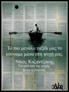 """The longest trip is the one we take within our soul."" - Nikos Kazantzakis - ""In the bevel of the soul lies the charm. Big Words, Greek Words, Cool Words, Favorite Quotes, Best Quotes, Funny Quotes, Relationship Quotes, Life Quotes, Quotes Quotes"