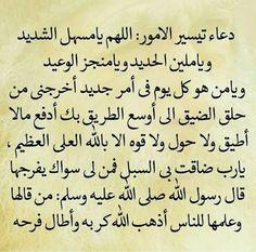صلى الله على محمد❤ Islamic Phrases, Islamic Qoutes, Islamic Dua, Duaa Islam, Islam Quran, Islam Hadith, Vie Motivation, Coran Islam, Muslim Family