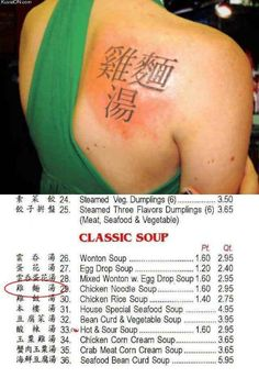 What kind of Chinese restaurant serves chicken noodle soup? (Also, ya know, bad tattoo. Epic Tattoo, Tattoo You, Steam Seafood, Steamed Meat, Terrible Tattoos, Wonton Noodles, Tattoo Fails, Tattoo Quotes, Egg Drop Soup