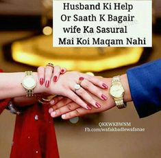 Husband, wife Marriage Life Quotes, Wife Quotes, Couple Quotes, Islamic Love Quotes, Islamic Inspirational Quotes, Muslim Quotes, Romantic Poetry, Romantic Love, Nikkah Quotes