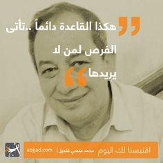 اقتبسنا لك اليوم من مكتبة أبجد لمزيد من اقتباسات محمد المنسي قنديل زوروا صفحة اقتباساته على موقع أبجد