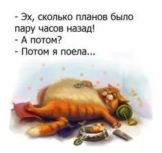 VK is the largest European social network with more than 100 million active users. Wise Quotes, Funny Quotes, Funny Expressions, British Humor, Funny Drawings, Just Smile, Funny Animal Pictures, Adult Humor, Motivation Inspiration