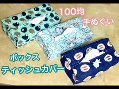 簡単!ペンケースの作り方(マチ付き) Pencil case with a gusset - YouTube