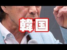 【衝撃】武田鉄矢、日本人が知らない韓国の歴史