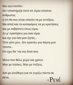 70 Ideas Quotes Greek Rene For 2019 New Quotes, Poetry Quotes, Happy Quotes, Wisdom Quotes, Love Quotes, Funny Quotes, Inspirational Quotes, Quotes By Famous People, People Quotes