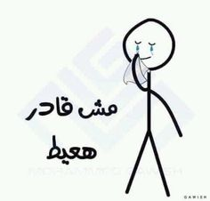 Funny Cartoon Quotes, Jokes Quotes, Movie Quotes, Arabic Funny, Funny Arabic Quotes, Funny Picture Jokes, Funny Pictures, Note To Self Quotes, Korean Drama Songs