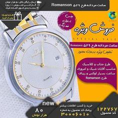 #ساعت مردانه Romanson529  80000تومان پرداخت درب منزل  خرید سریع http://ift.tt/2bG0wND  خريد اینترنتی http://mmkt.ws/3D54886A