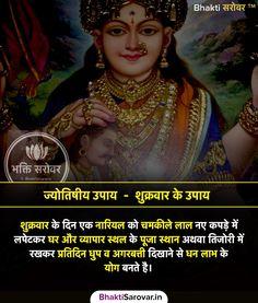 #jyotish #jyotishshastra #Ma #Lakshmi #Bhagwati #VishnuLakshmi #jyotishupay #radhakrishna #radheradhe #radharani #harekrishna #temple #jyotishvigyan #jyotishgyan #vaidikjyotish #vaidicjyotish #jyotishhindi