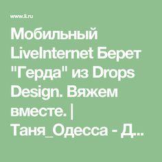"""Мобильный LiveInternet Берет """"Герда"""" из Drops Design. Вяжем вместе.   Таня_Одесса - Дневник Таня_Одесса  """