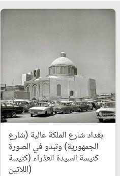 بغداد شارع الملكة عالية اي شارع الجمهورية وتظهر كنيسة السيدة العذراء كنيسة اللاتين