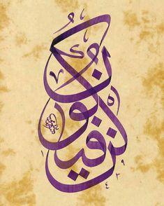 hattateneshuri nfeyek n # Arabic Font, Arabic Calligraphy Art, Calligraphy Handwriting, Islamic Wall Art, Islamic Images, Drawings, Artwork, Instagram, Quran Verses