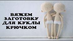 Вяжем заготовку для куклы крючком