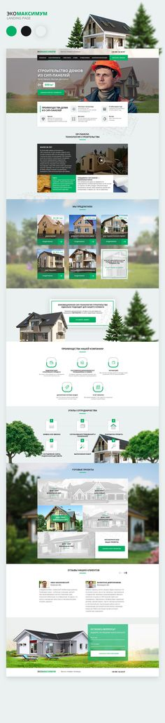 """Construction of houses"" Landing Page on Behance Website Layout, Web Layout, Layout Design, Landing Page Inspiration, Website Design Inspiration, Creative Web Design, Web Design Tips, Email Marketing Design, Marketing Digital"